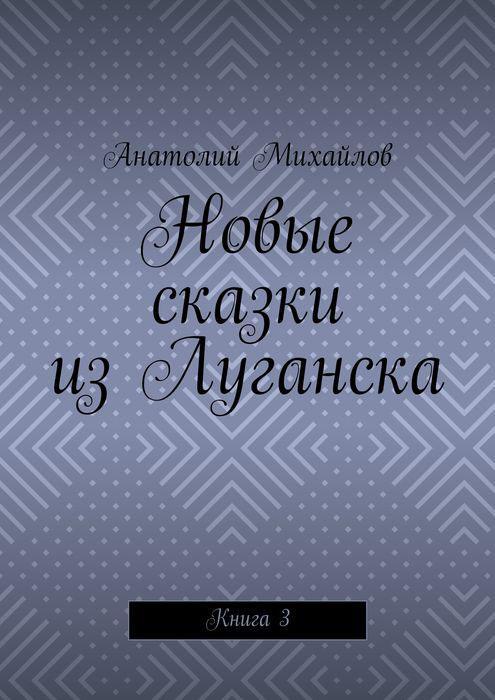 Новые сказки из Луганска. Книга 3