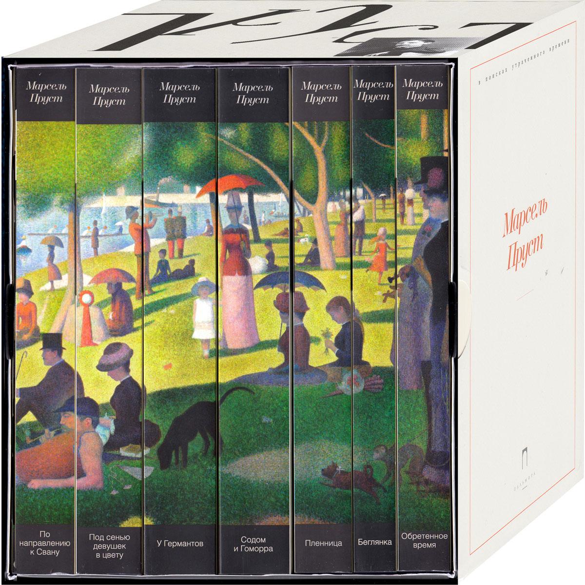 Марсель Пруст Марсель Пруст (комплект из 7 книг) оттяжка black diamond black diamond livewire quickdraw 12 cm 12см