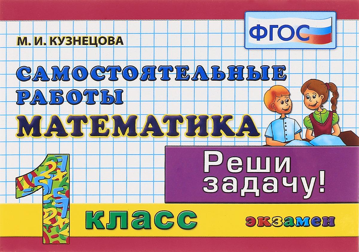 М. И. Кузнецова. Математика. 1 класс. Самостоятельные работы