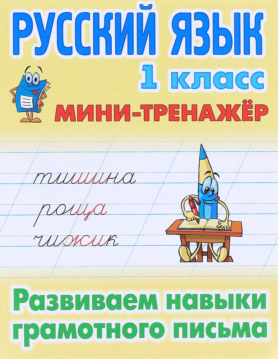 Татьяна Радевич Русский язык. 1 класс. Развиваем навыки грамотного письма