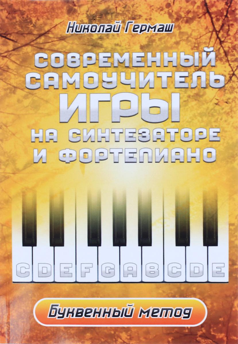 Николай Гермаш Современный учитель игры на синтезаторе и фортепиано. Буквенный метод мастер класс игры на фортепиано