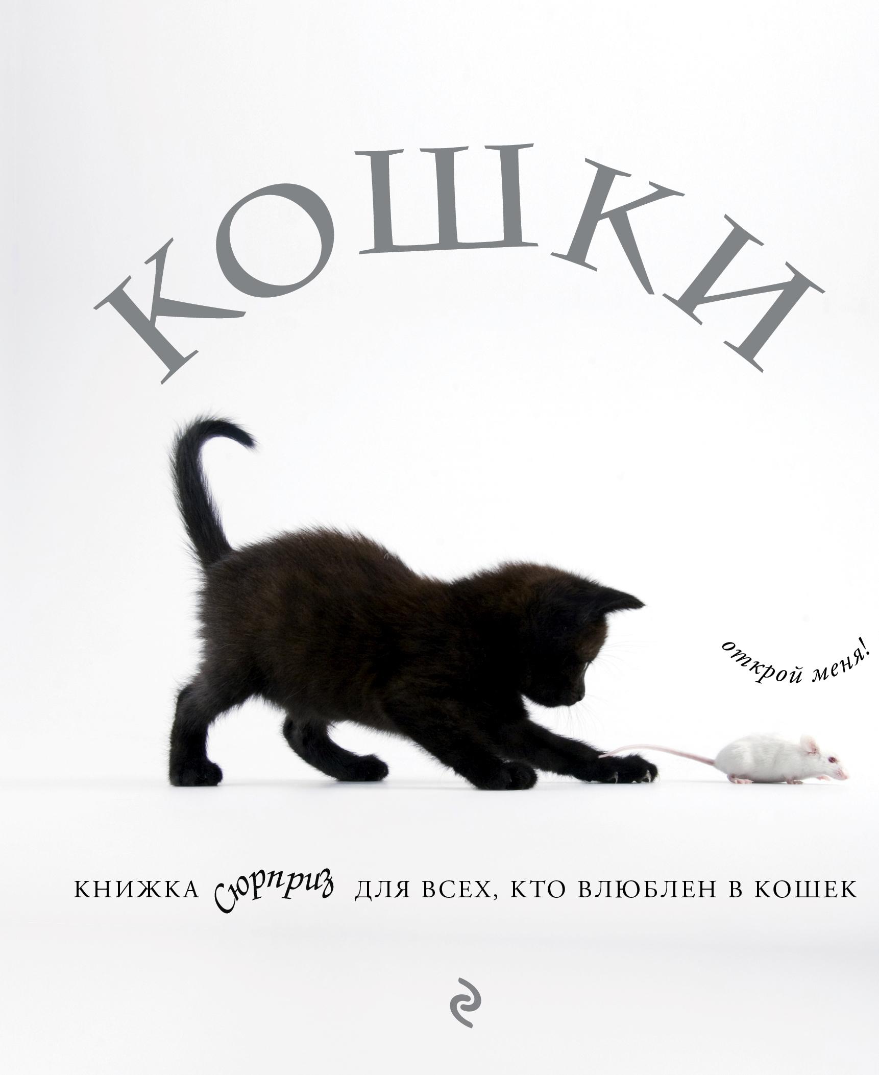 Жан Кювелье Кошки. Книжка-сюрприз для всех, кто влюблен в кошек (Лицензия)