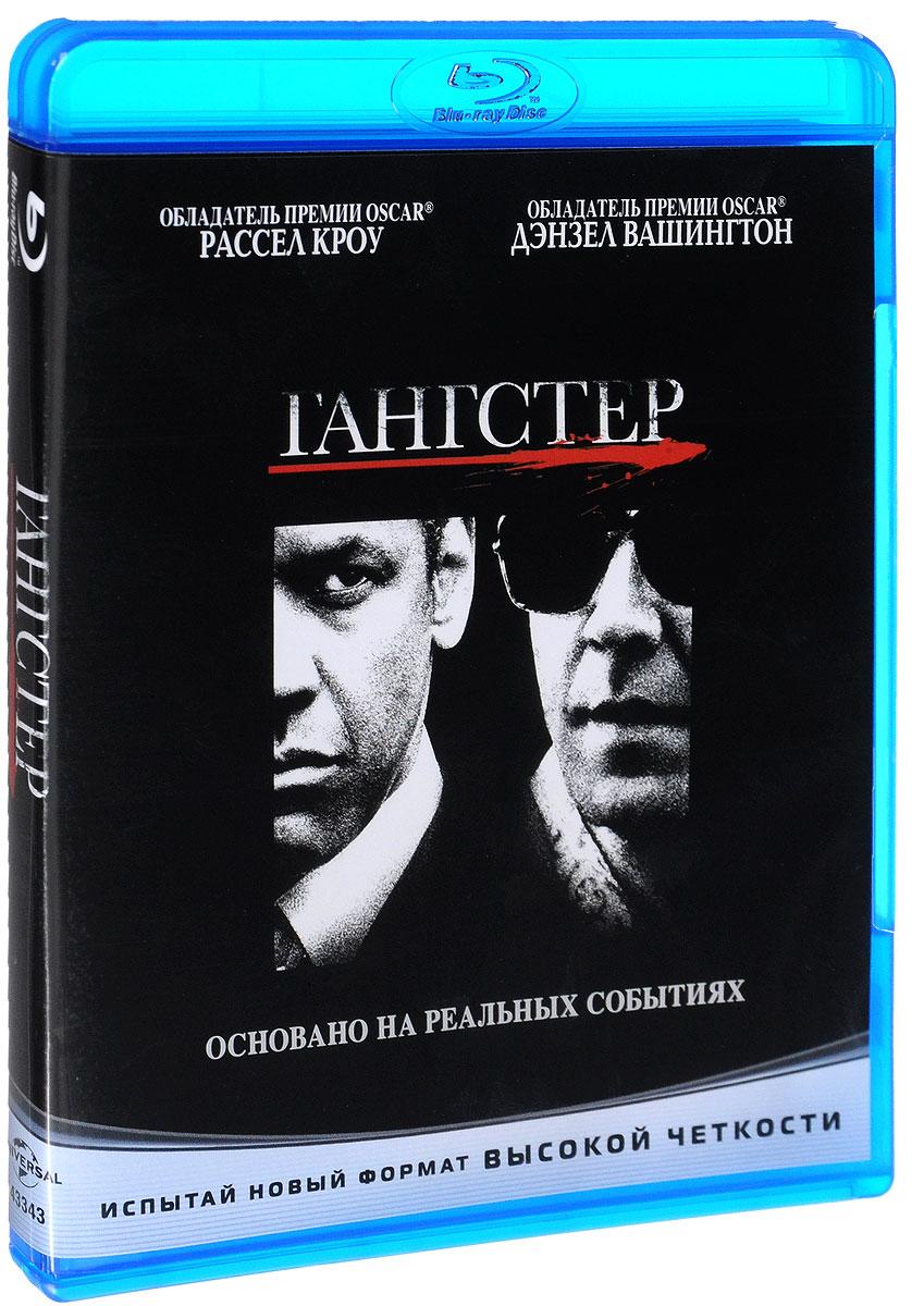 Гангстер (Blu-ray) вечер неудач рассел р