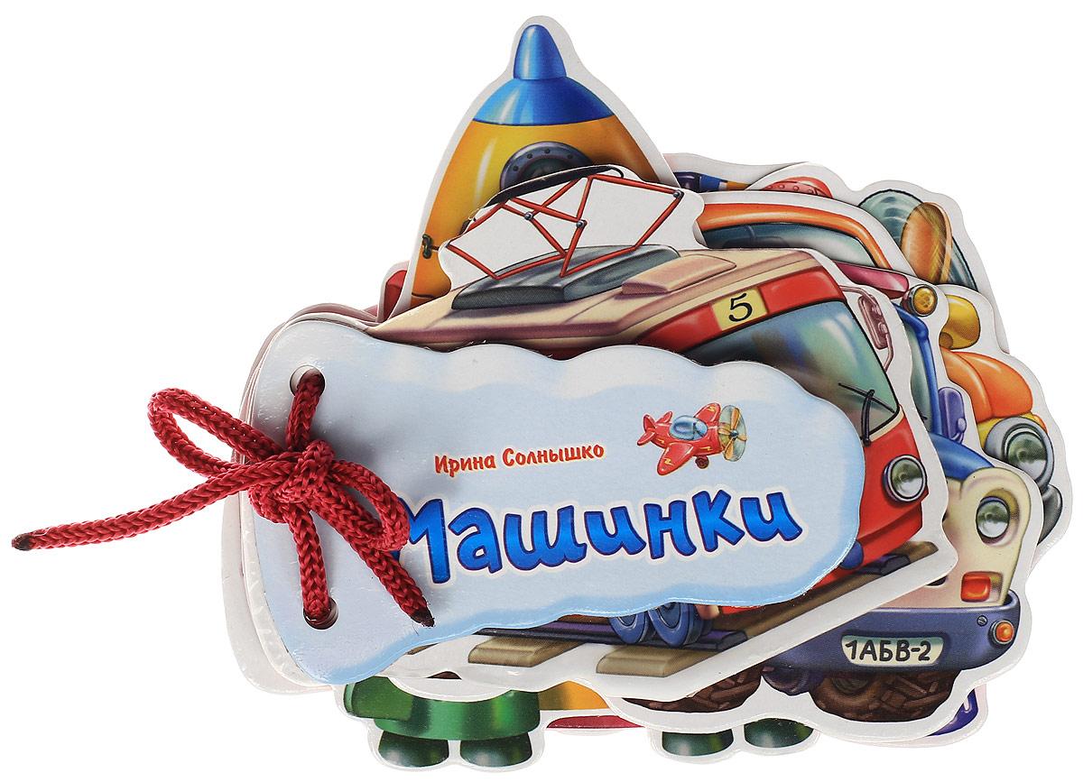 Ирина Солнышко Машинки ирина солнышко веселый цирк