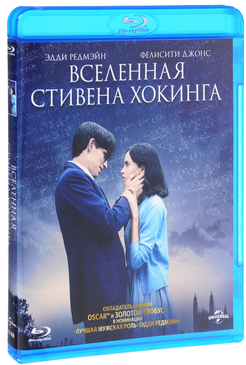 Вселенная Стивена Хокинга (Blu-ray) воспоминания неудачника