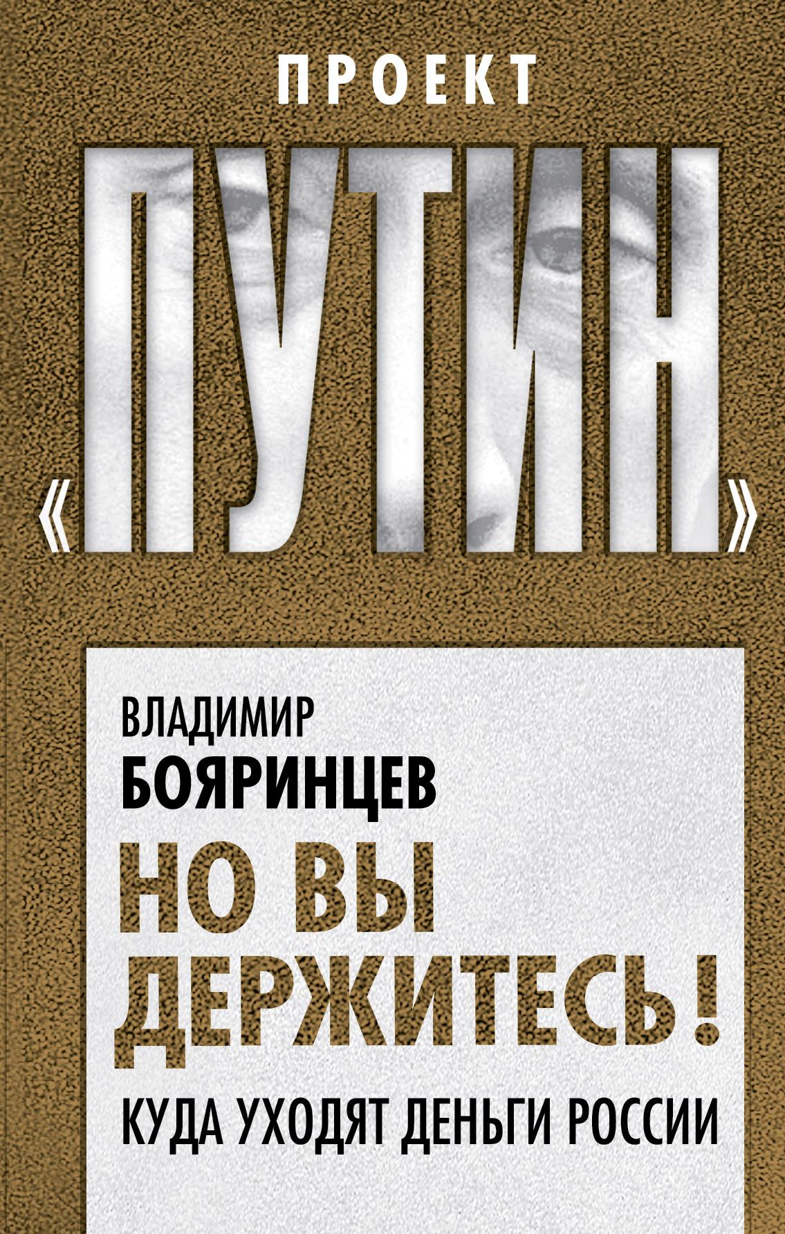 Бояринцев Владимир Но вы держитесь! Куда уходят деньги России