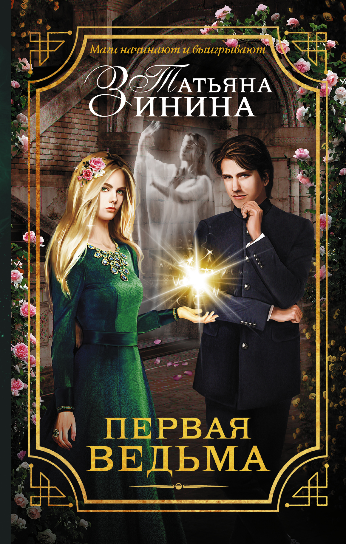 Зинина Татьяна Андреевна Первая ведьма