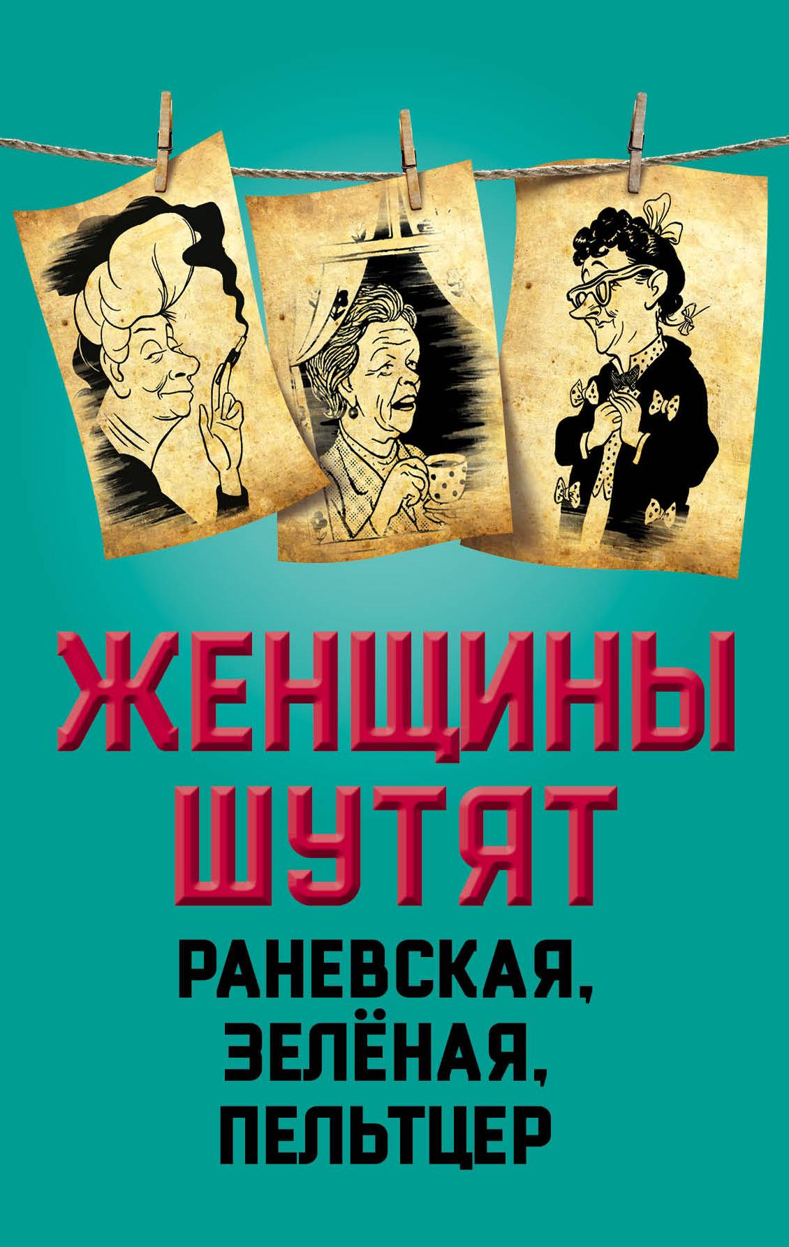 Скороходов Глеб Анатольевич Женщины шутят. Раневская, Зеленая, Пельтцер