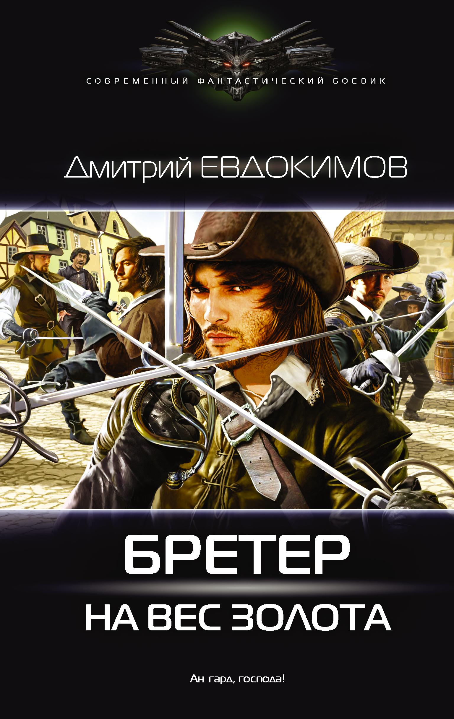 Евдокимов Дмитрий Викторович Бретер на вес золота