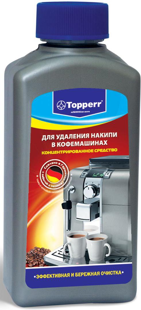 """Средство от накипи """"Topperr"""" для кофемашин, 250 мл"""