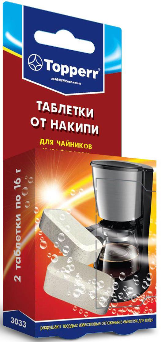 """Таблетки от накипи """"Topperr"""" для чайников и кофеварок, 2 шт х 16 г"""