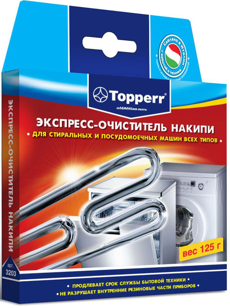 Экспреcс-очиститель накипи Topperr для стиральных и посудомоечных машин, 125 г средство для чистки барабанов стиральных машин nagara 5 х 4 5 г