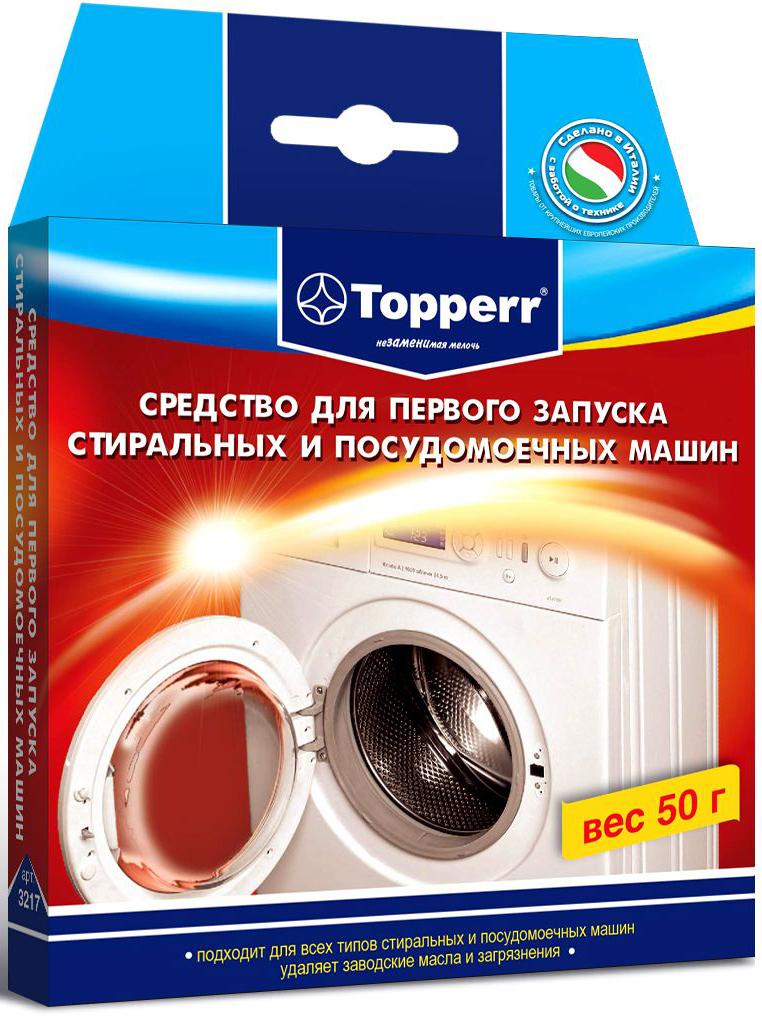Средство Topperr для первого запуска стиральных и посудомоечных машин, 50 г аксессуар средство для первого запуска стиральной машины topperr 3217
