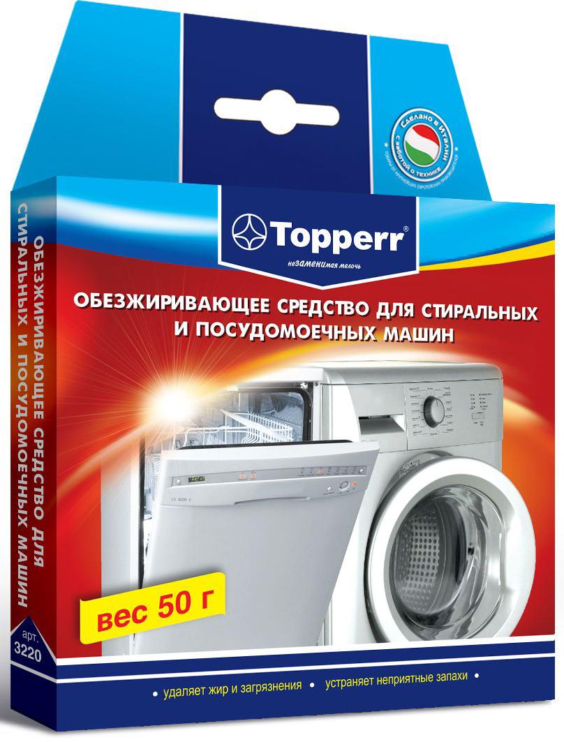 Средство Topperr для стиральных и посудомоечных машин, обезжиривающее, 50 г аксессуар средство для первого запуска стиральной машины topperr 3217