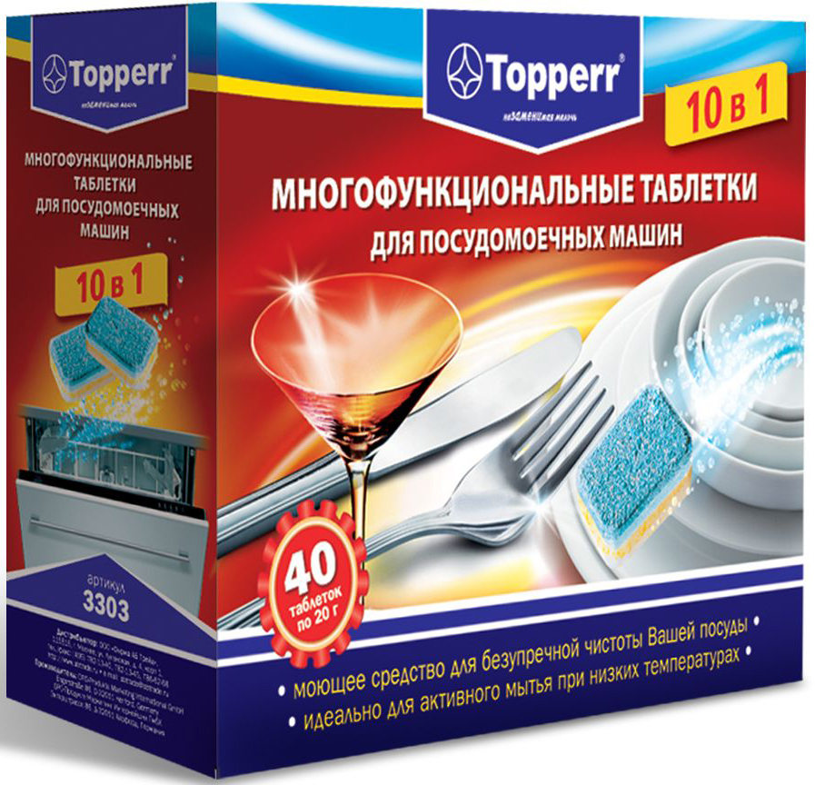 """Таблетки для посудомоечных машин Topperr """"10 в 1"""", 40 шт"""