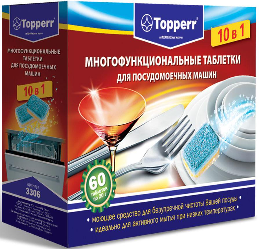"""Таблетки для посудомоечных машин Topperr """"10 в 1"""", 60 шт"""