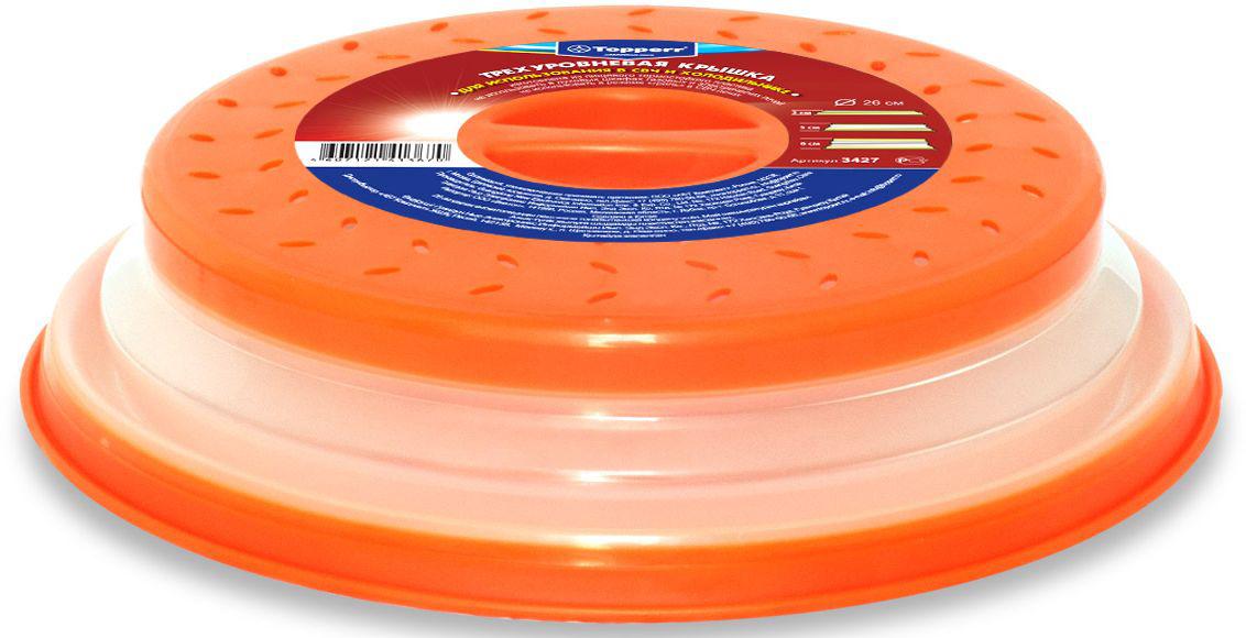 """Крышка для СВЧ и холодильника """"Topperr"""", складная, диаметр 26 см"""