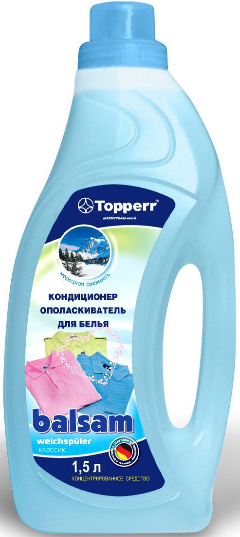 """Кондиционер-ополаскиватель для белья Topperr """"Классик. Морозная Свежесть"""", концентрат, 1,5 л"""