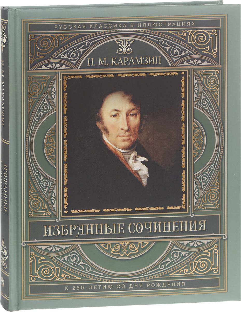Н. М. Карамзин Н. М. Карамзин. Избранные сочинения
