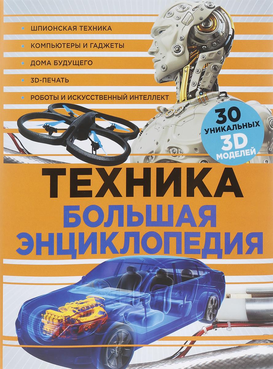Техника. Большая энциклопедия