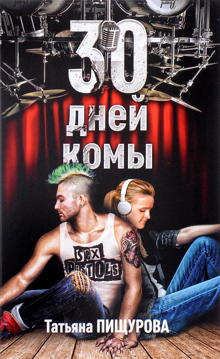 Татьяна Пищурова 30 дней комы татьяна пищурова 30 дней комы