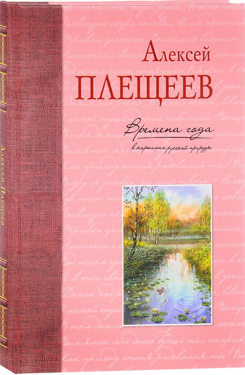 Алексей Плещеев Времена года в картинах русской природы