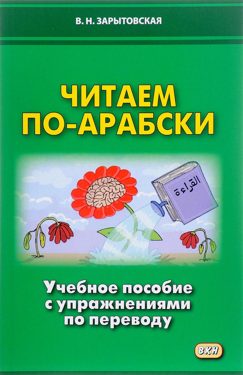 В. Н. Зарытовская Читаем по-арабски. Учебное пособие с упражнениями по переводу