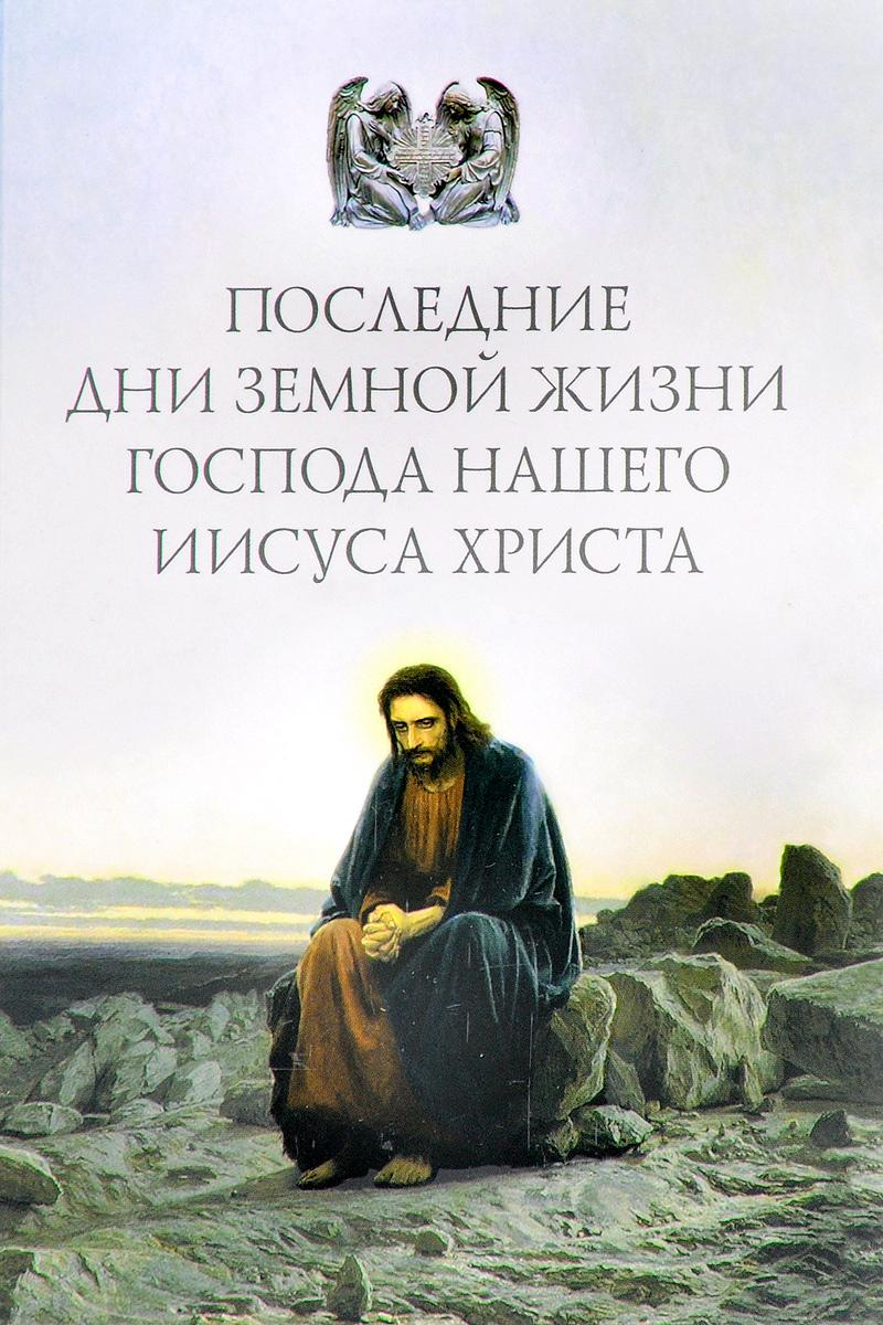 Последние дни земной жизни Господа нашего Иисуса Христа. Я с вами до скончания века… последние дни земной жизни господа нашего иисуса христа я с вами до скончания века…