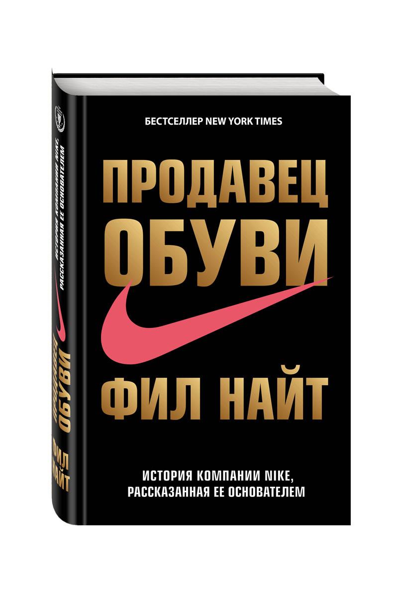 aaf0ffb4 История компании Nike, рассказанная ее основателем — купить в  интернет-магазине OZON с быстрой доставкой
