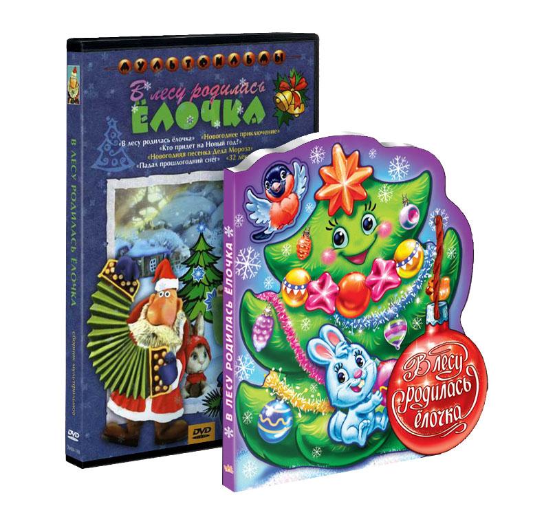 В лесу родилась ёлочка (сборник мультфильмов) (DVD + книга)
