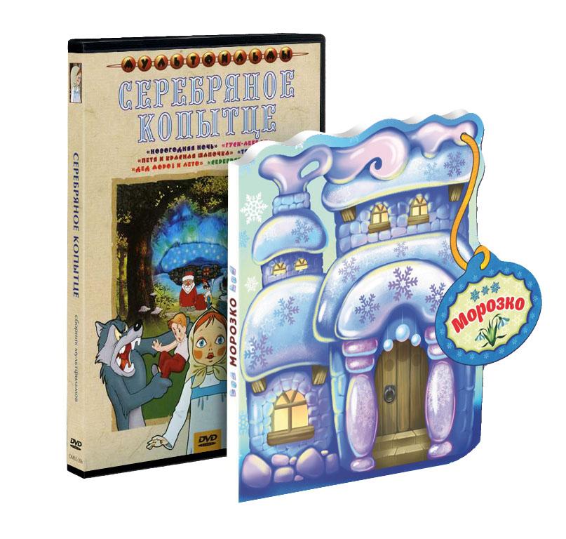 Серебряное копытце (сборник мультфильмов) (DVD + книга)