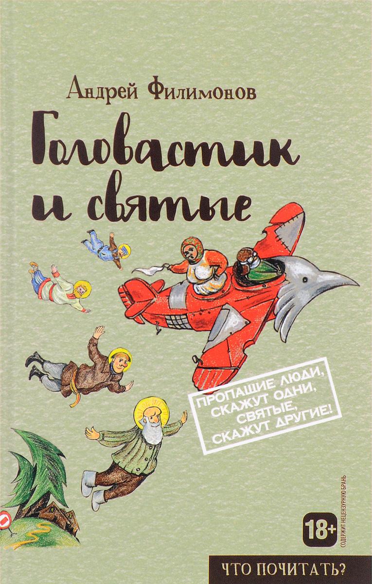 Андрей Филимонов Головастик и святые савицкая и головастик и рыбка