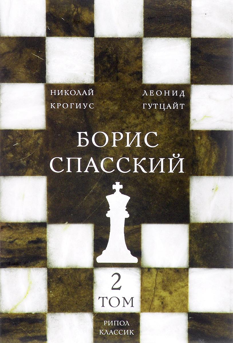 Николай Крогиус, Леонид Гутцайт Борис Спасский. В 2 томах. Том 2