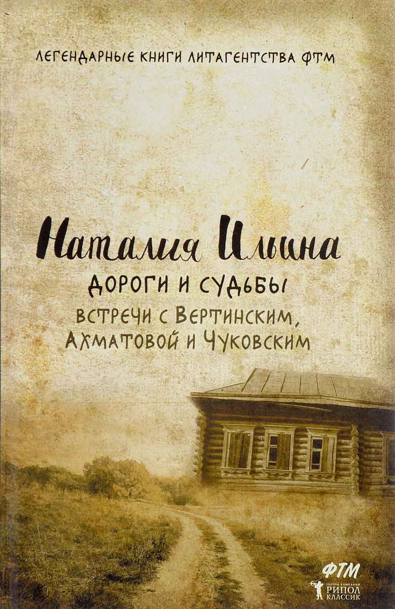 Дороги и судьбы. Встречи с Вертинским, Ахматовой и Чуковским