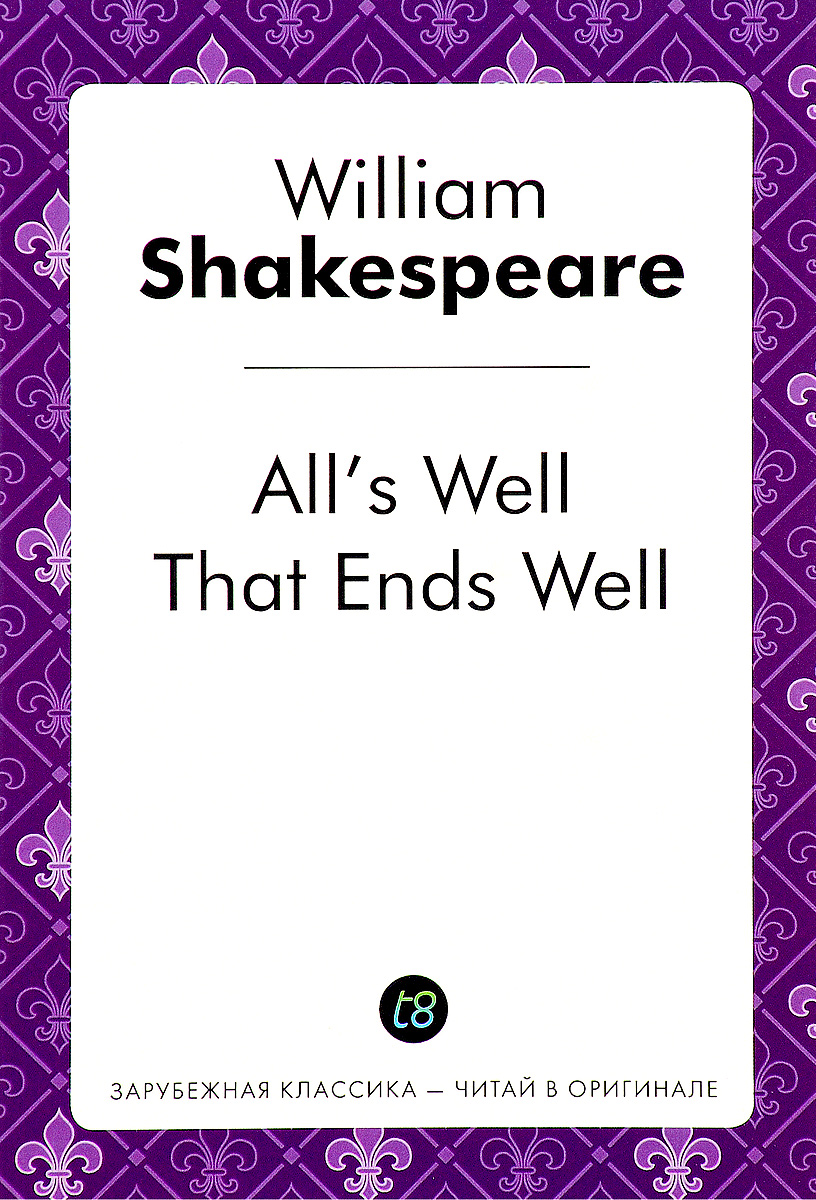 William Shakespeare All's Well That Ends Well / Все хорошо, что хорошо кончается