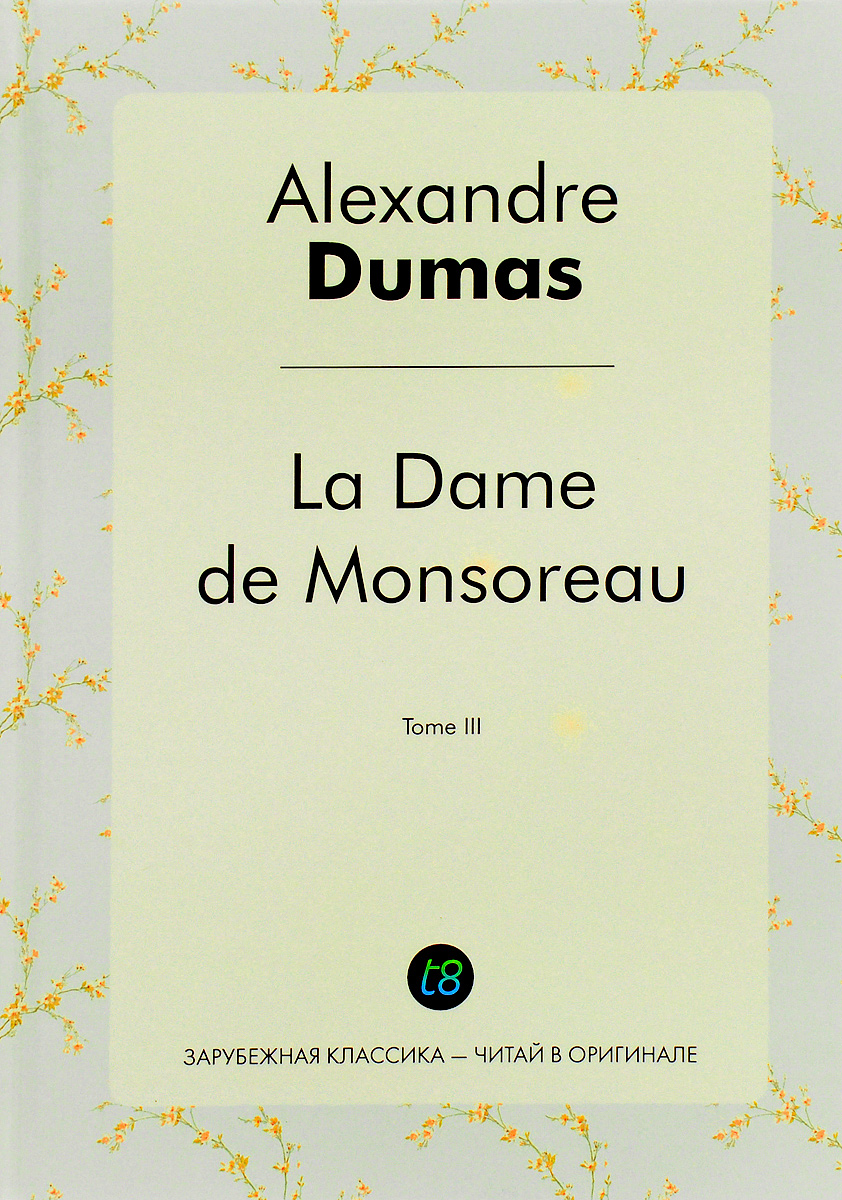 Alexandre Dumas La Dame de Monsoreau. Tome 3 / Графиня де Монсоро. Том 3 dumas alexandre la dame de monsoreau tome 2