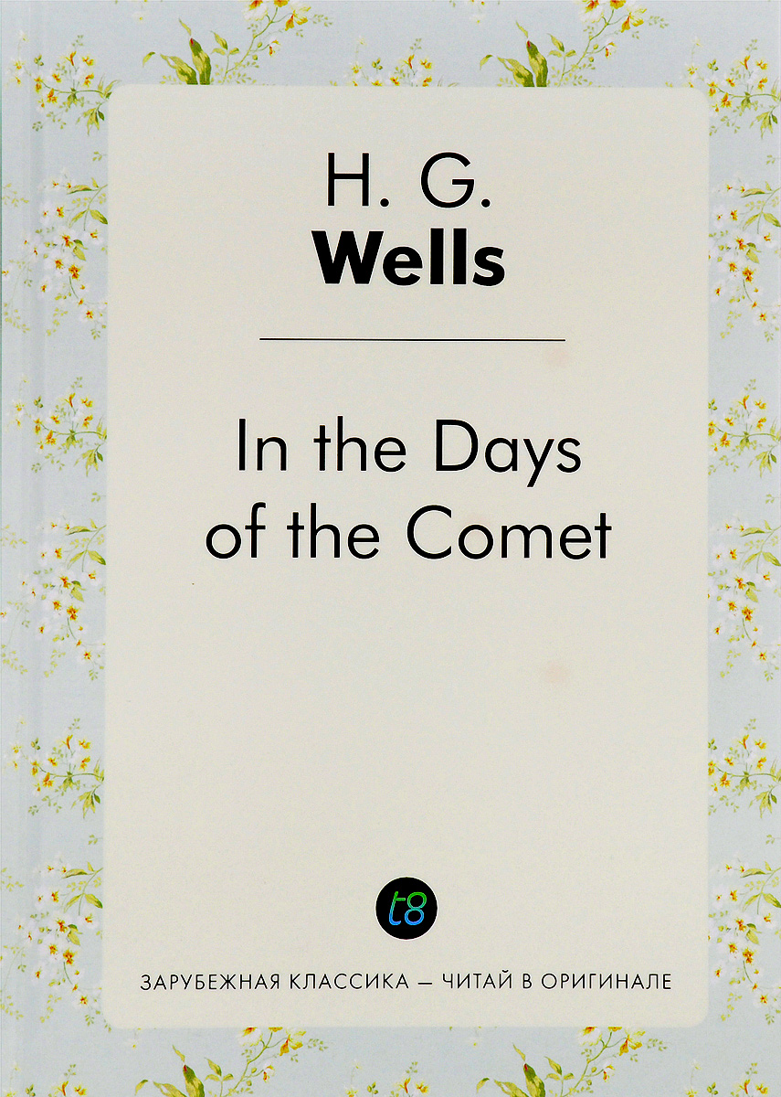 H. G. Wells In the Days of the Comet / В дникометы wells h g in the days of the comet в дникометы роман на англ яз