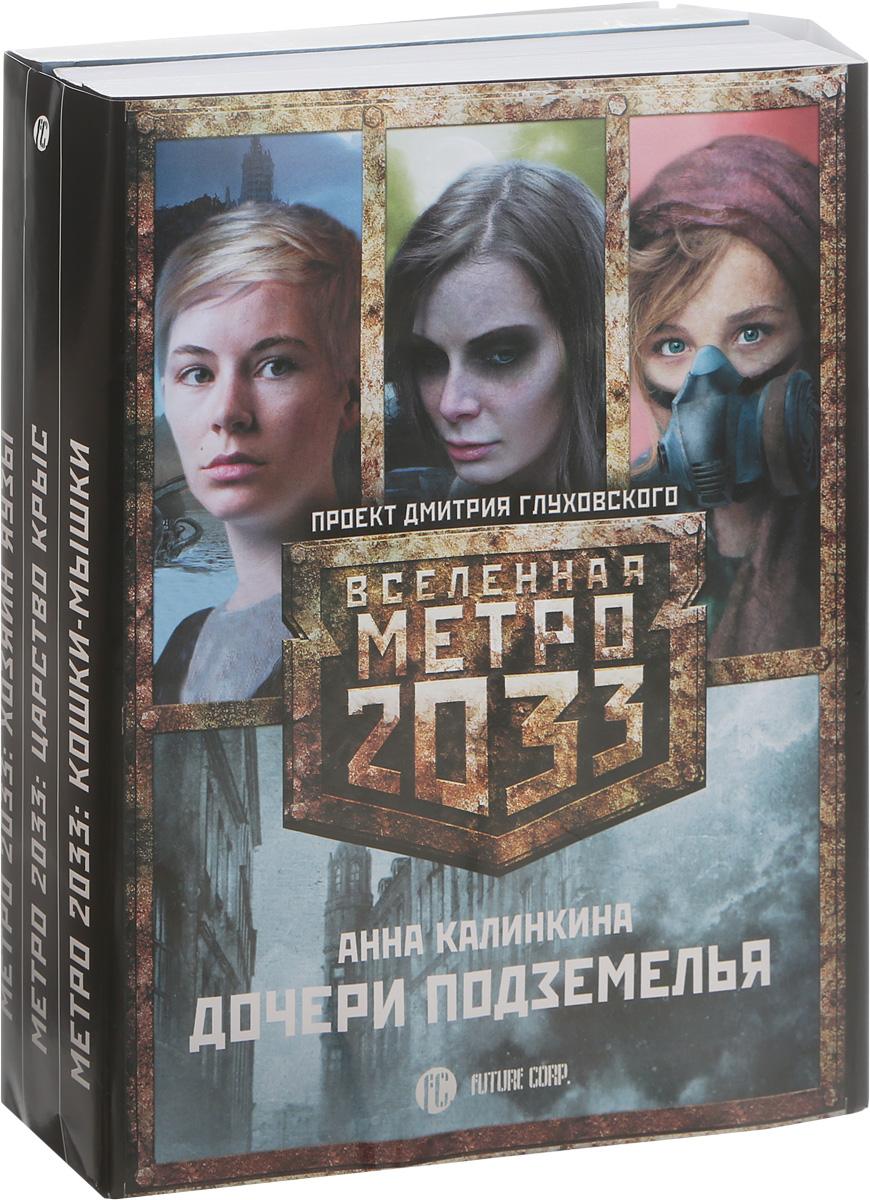 Калинкина Анна Владимировна Метро 2033. Дочери подземелья (комплект из 3 книг) цена