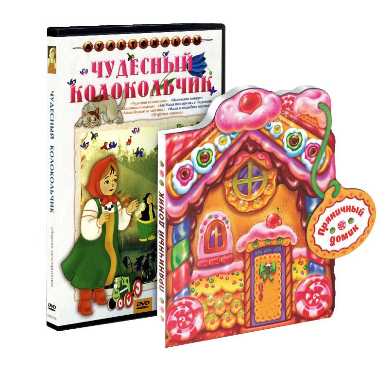Чудесный колокольчик (сборник мультфильмов) (DVD + книга)