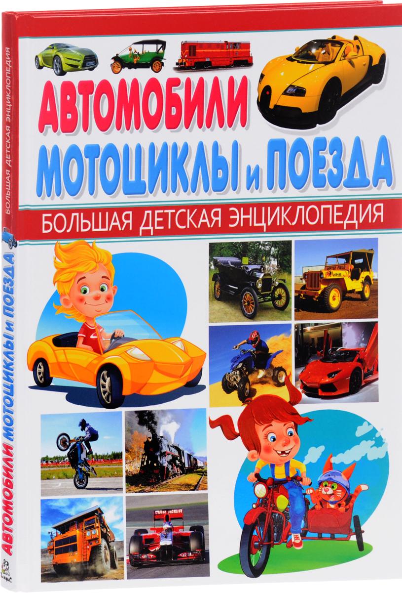 Книга Автомобили, мотоциклы и поезда. Большая детская энциклопедия. А. В. Кокорин