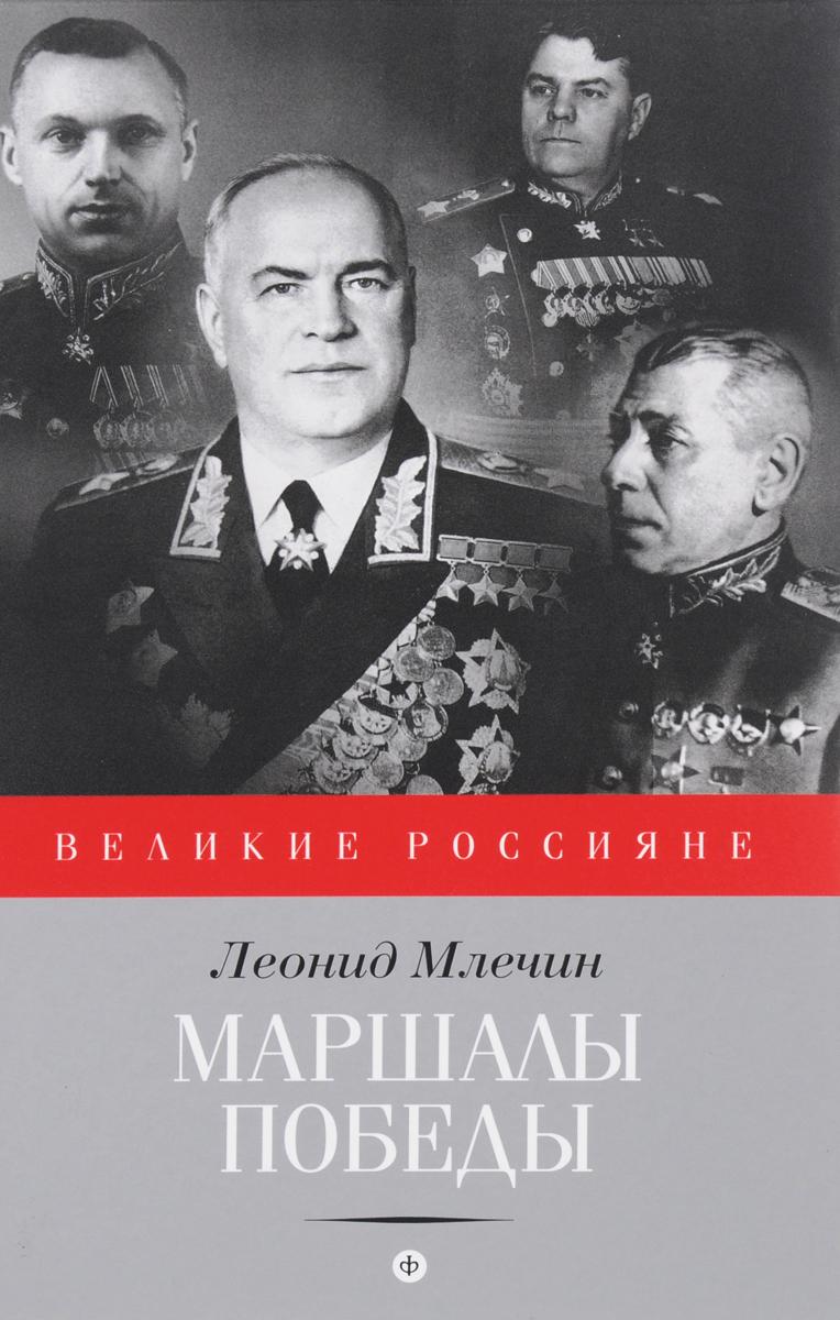 Леонид Млечин Маршалы победы
