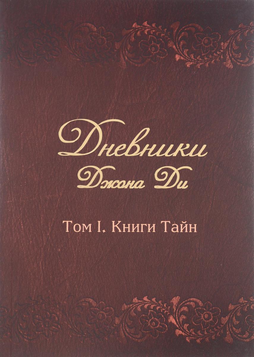 Джон Ди Дневники Джона Ди. Том I. Книги тайн ди дж дневники джона ди том 1 книга тайн