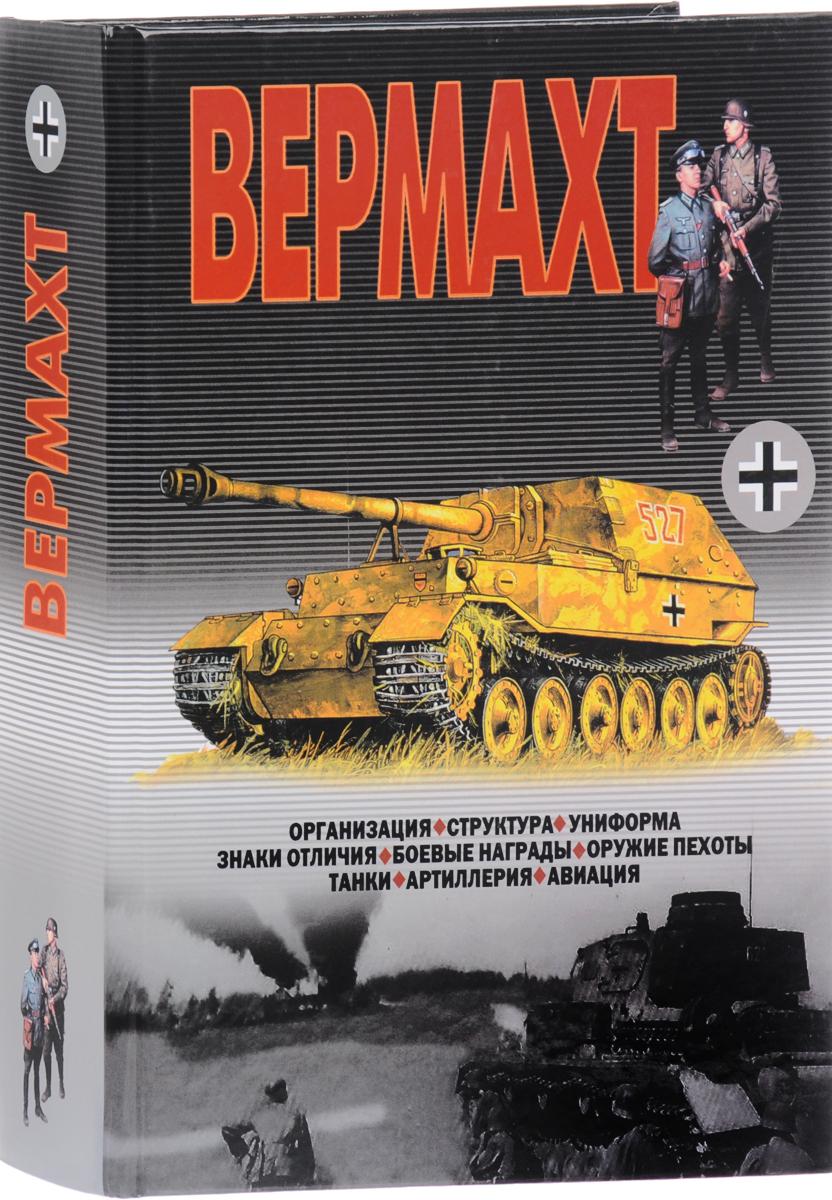 Вермахт | Шунков Виктор Николаевич