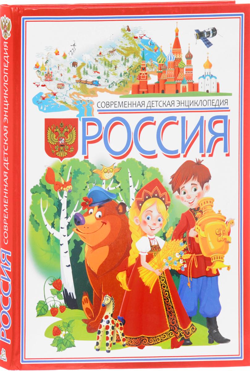 Е. Н. Гриценко Россия. Современная детская энциклопедия