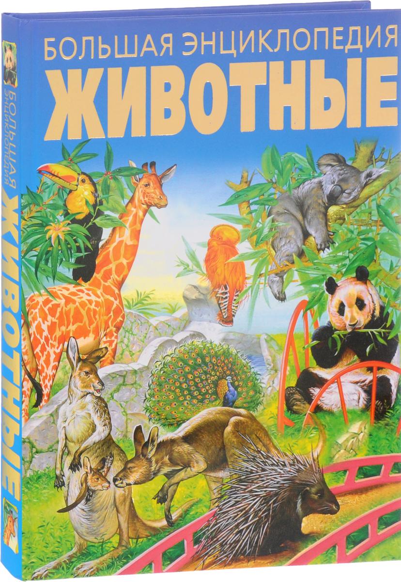 А. Э. Тышко Животные. Большая энциклопедия