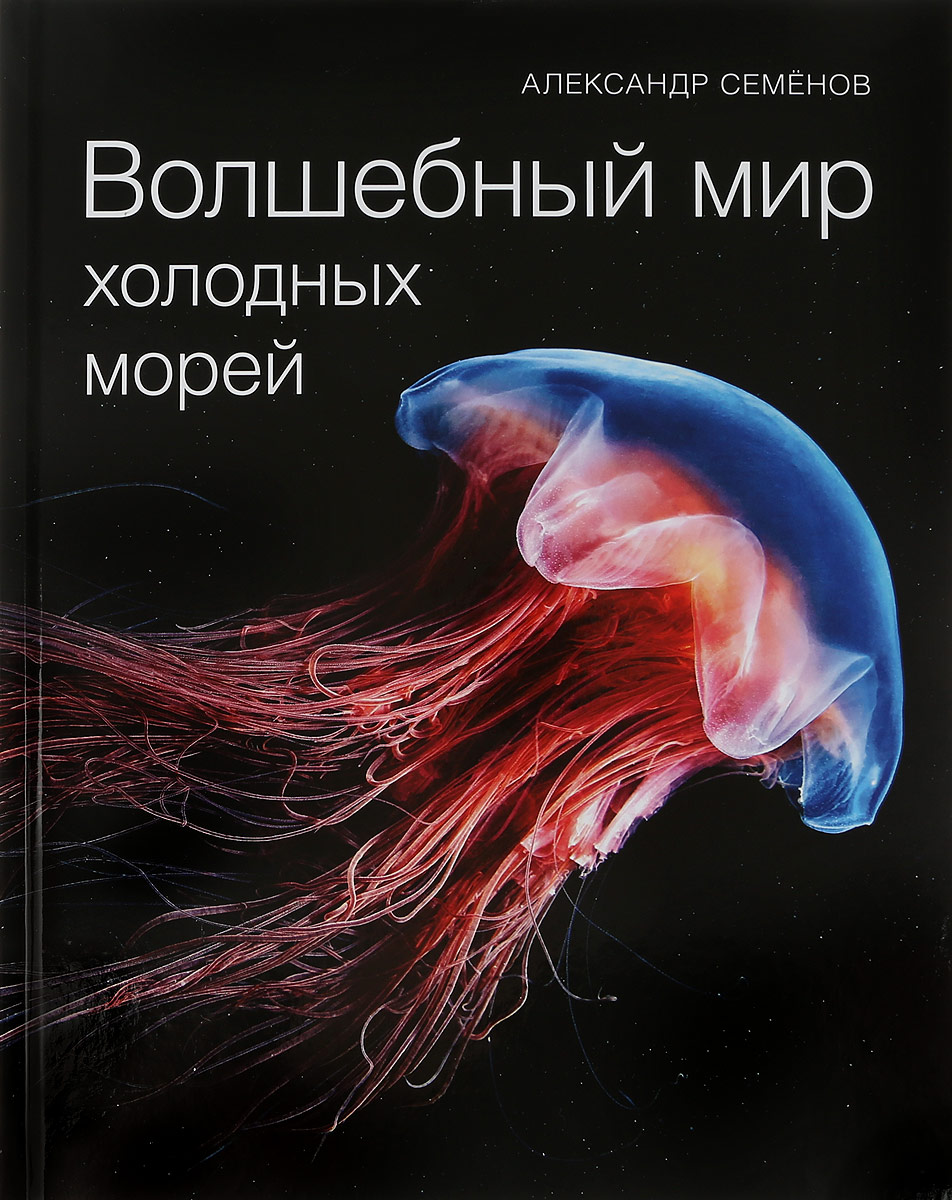 А. Семенов Волшебный мир холодных морей