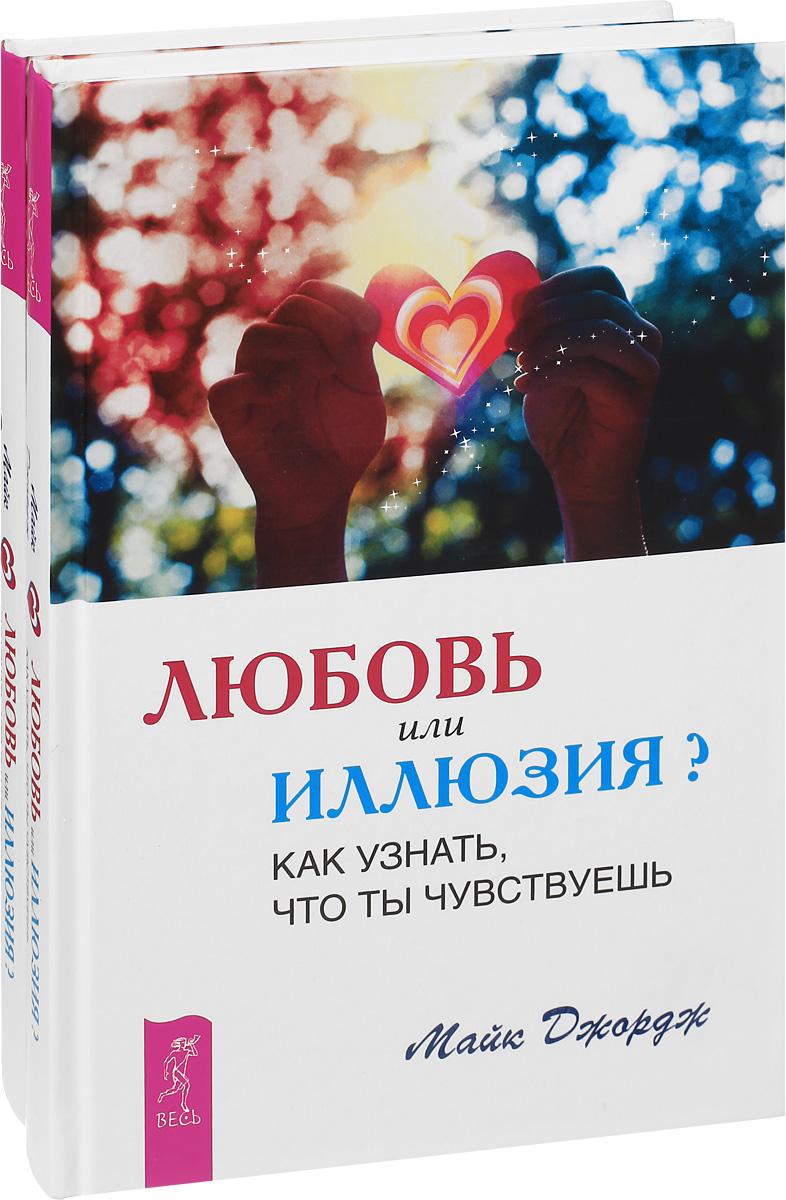 Любовь или иллюзия? Как узнать, что ты чувствуешь (комплект из 2 книг)