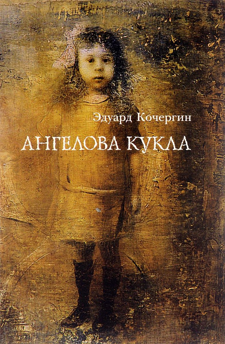 Эдуард Кочергин Ангелова кукла. Рассказы рисовального человека