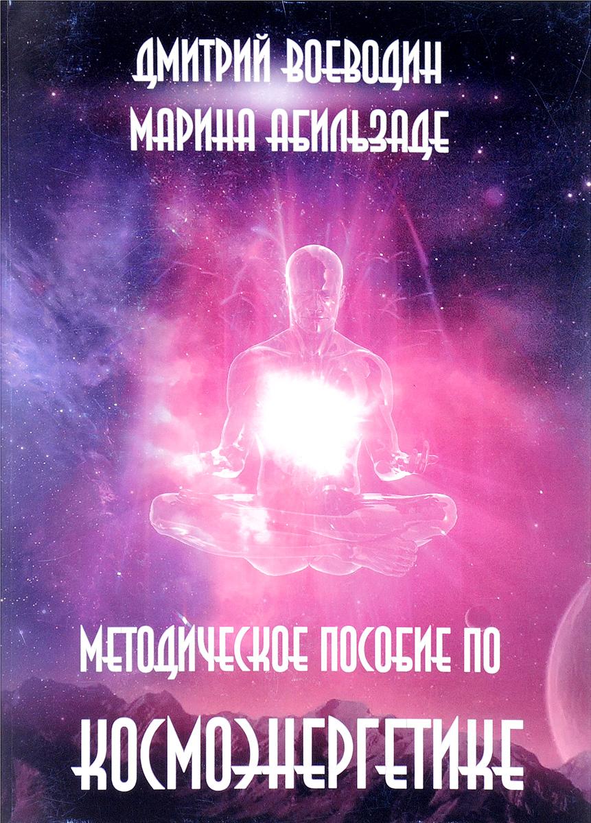 Марина Абильзаде, Дмитрий Воеводин Методическое пособие по космоэнергетике