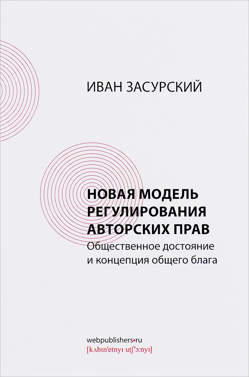 Иван Засурский Новая модель регулирования авторских прав. Общественное достояние и концепция общего блага